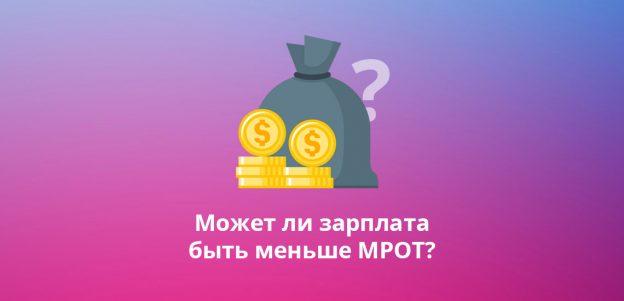 Может ли зарплата быть меньше МРОТ