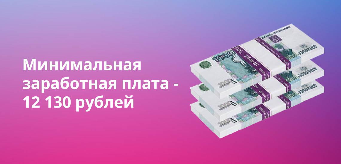 Минимальная заработная плата - 12 130 рублей