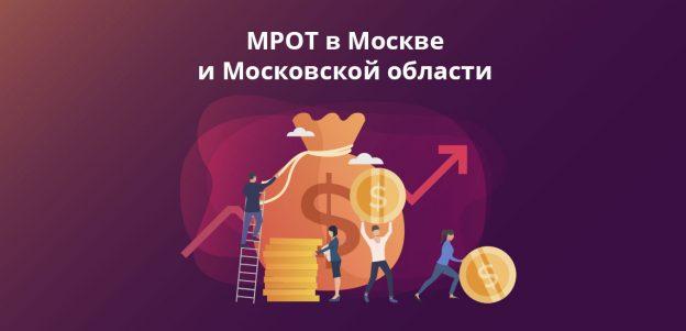 МРОТ в Москве и Московской области