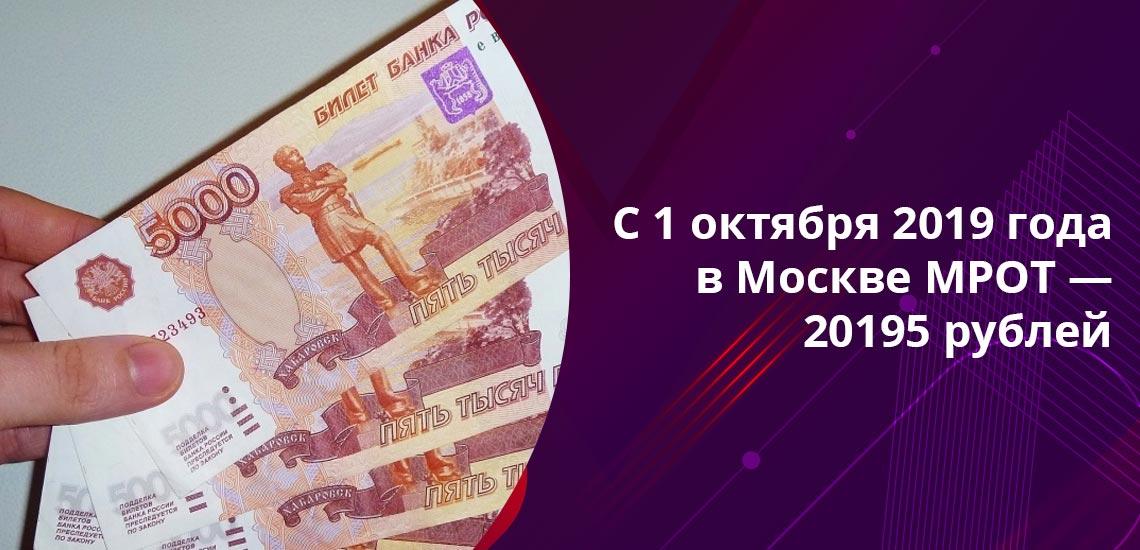 Установленный по региону МРОТ действует для всех компаний и организаций, кроме финансируемых из бюджета РФ