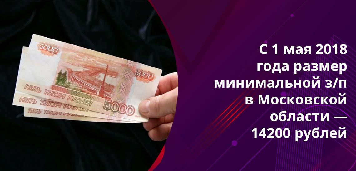 Показатели размера минимальной оплаты труда в Москве по годам показывали неуклонную положительную динамику