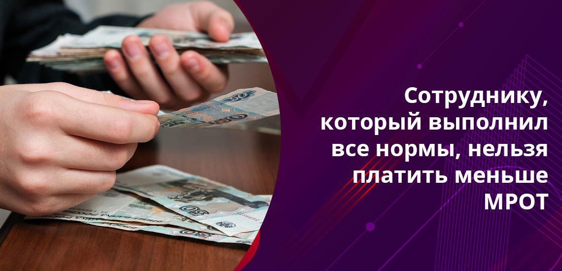 Работодатель обязан доплатить заработную плату до минимума, если сотрудник в полном объеме выполнил все свои обязанности