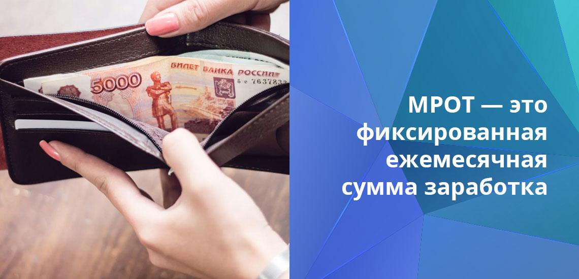 Наименьший заработок регулирует ФЗ №82 в ст. 133 ТК РФ