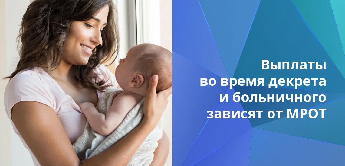 Размер ежемесячных выплат матерям не опускают ниже 4852 рублей