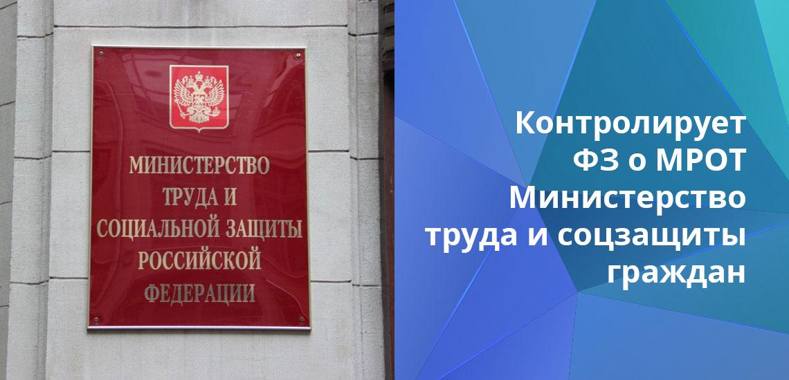 Прокуратура, финансовые органы, госинспекция труда также контролируют соблюдение законов о МРОТ