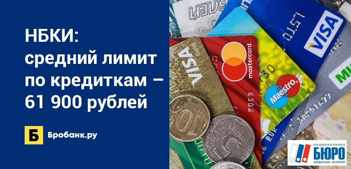 НБКИ: средний лимит по кредиткам – 61 900 рублей