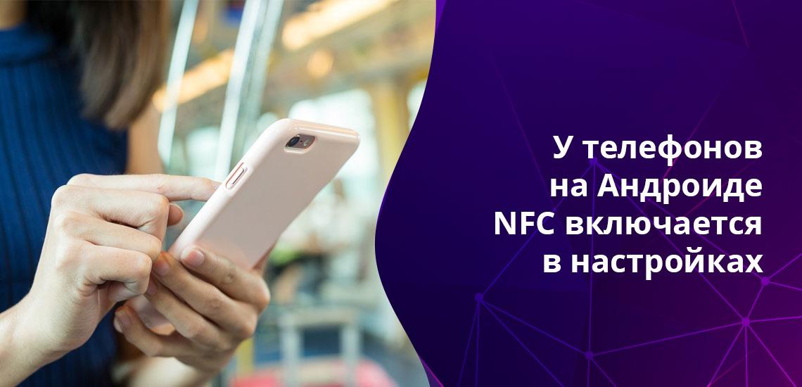 Даже если в устройстве есть NFC, иногда чип надо активировать