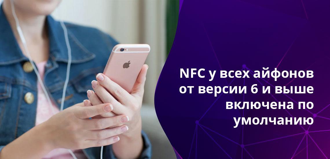 Отключить НФС в iPhone нельзя