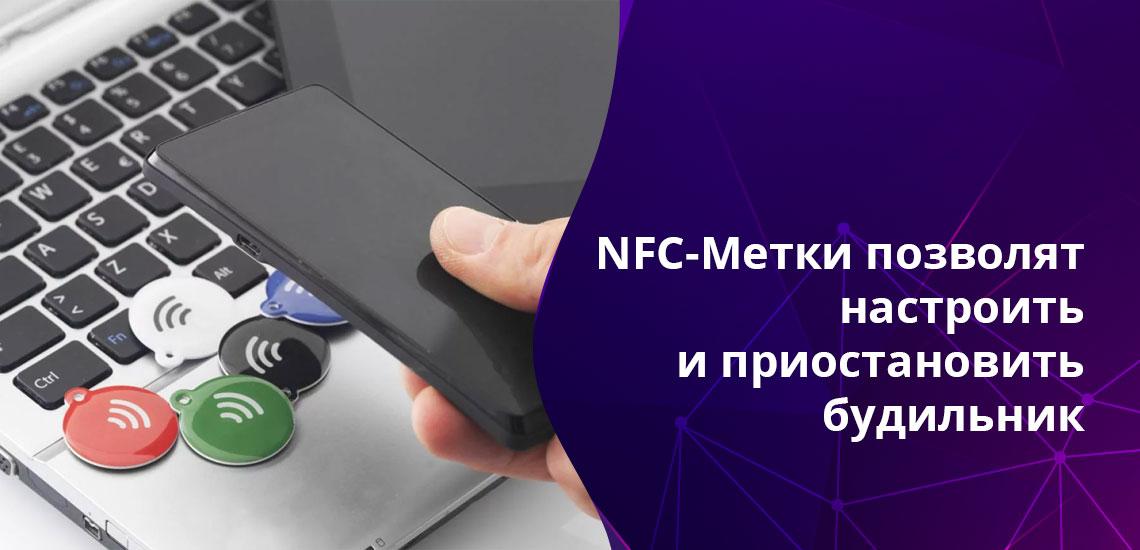 Быт становится проще: NFC-метка на прикроватной тумбочке может переключить телефон режим «В полете»