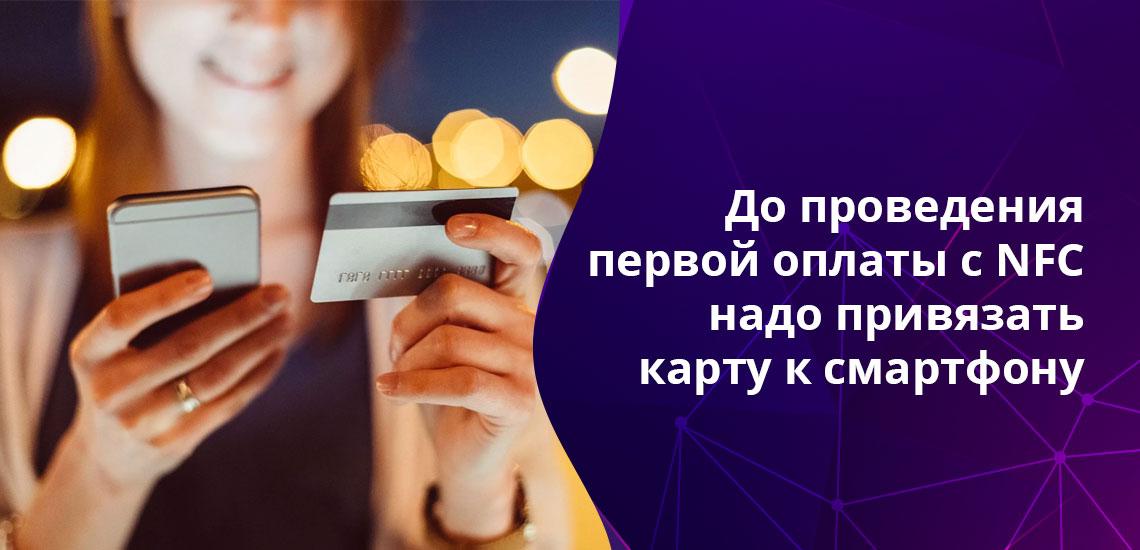Чтобы NFC не стал причиной проблем, стоит установить на смартфон как минимум графический ключ