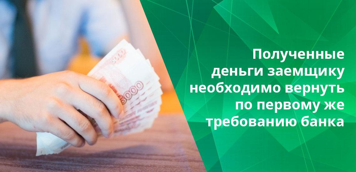 Чаще всего срок возврата онкольного кредита составляет 5-7 дней с момента требования банка