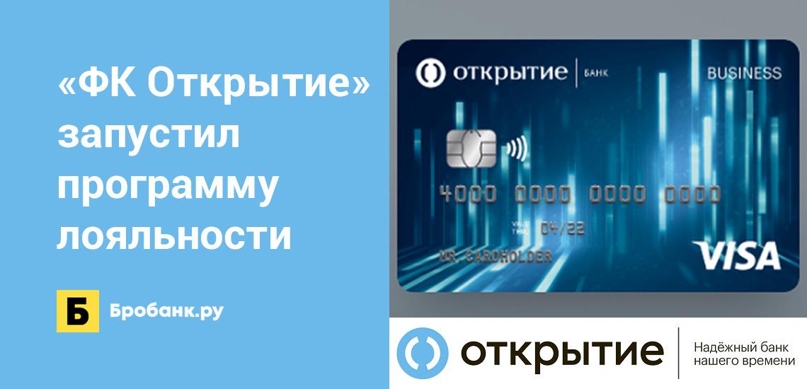 «ФК Открытие» запустил программу лояльности для МСБ