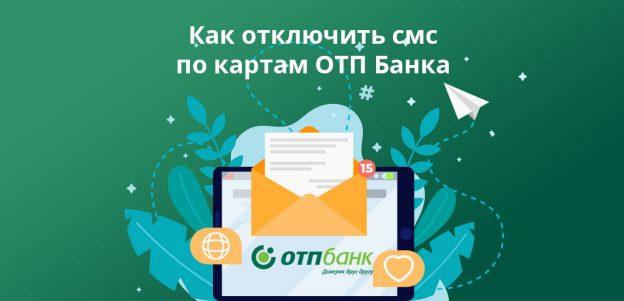 Как отключить смс по картам ОТП Банка