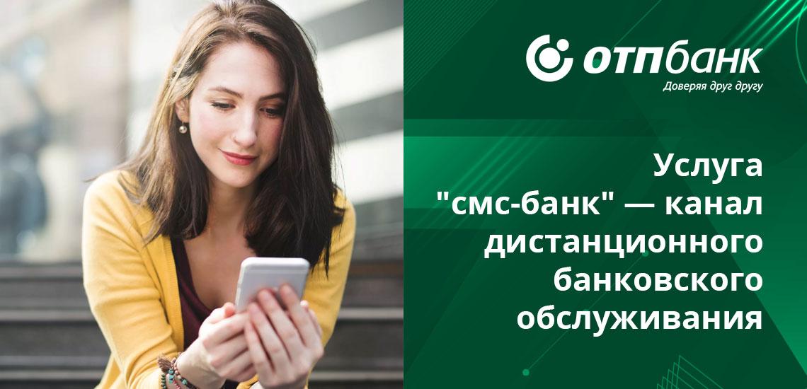 Если у клиента нет под рукой интернета, но имеется мобильная связь, он может получить информацию через СМС
