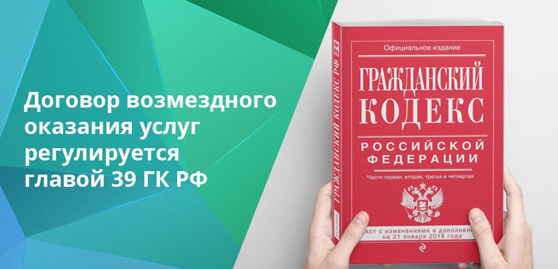 Четкое определение договора оказания услуг дается в статье 779 ГК РФ