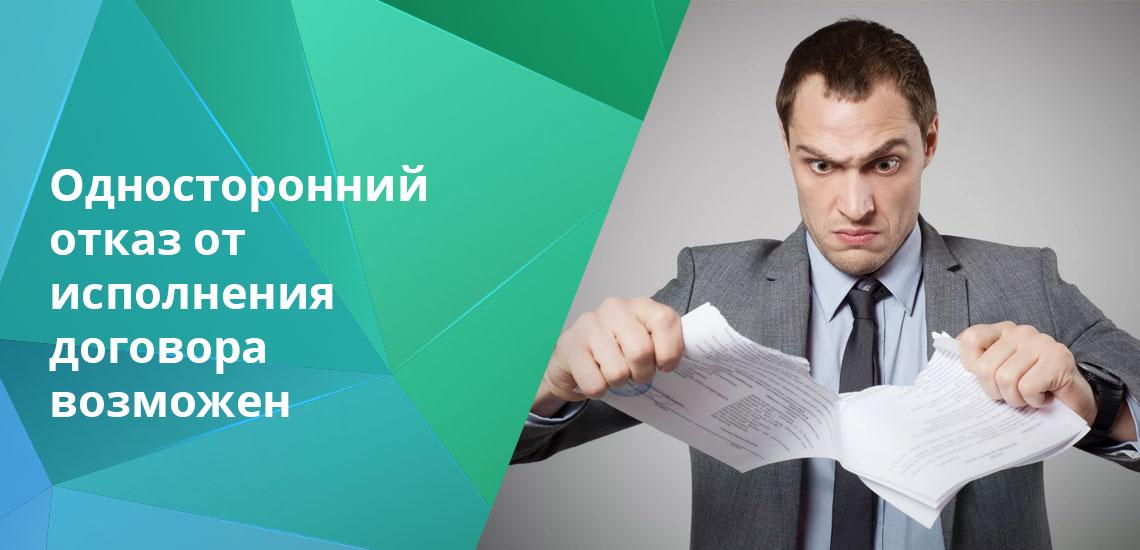 При расторжении договора в одностороннем порядке важно соблюдать требования законодательства, указанные в ст. 782 ГК РФ