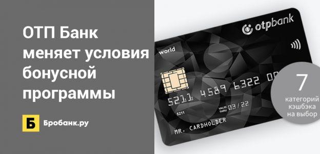 ОТП Банк меняет условия бонусной программы