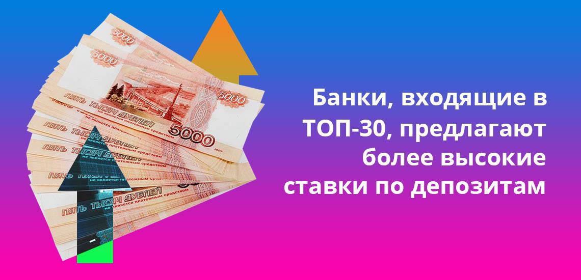 Банки, входящие в ТОП-30, предлагают более высокие ставки по депозитам