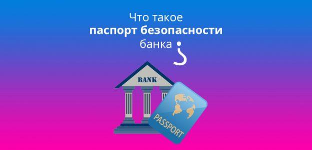 Что такое паспорт безопасности банка