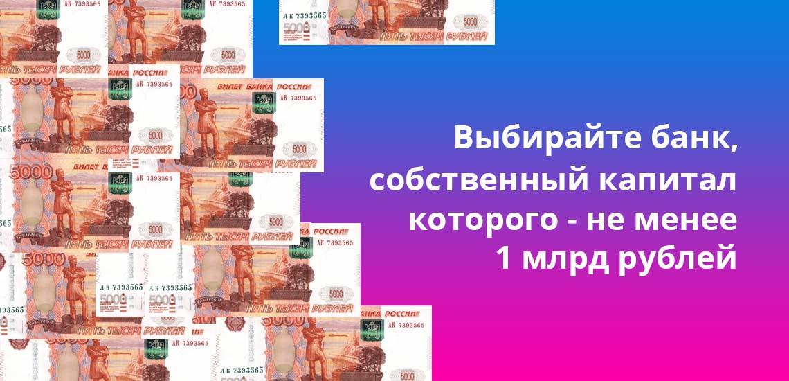 Выбирайте банк, собственный капитал которого - не менее одного миллиарда рублей