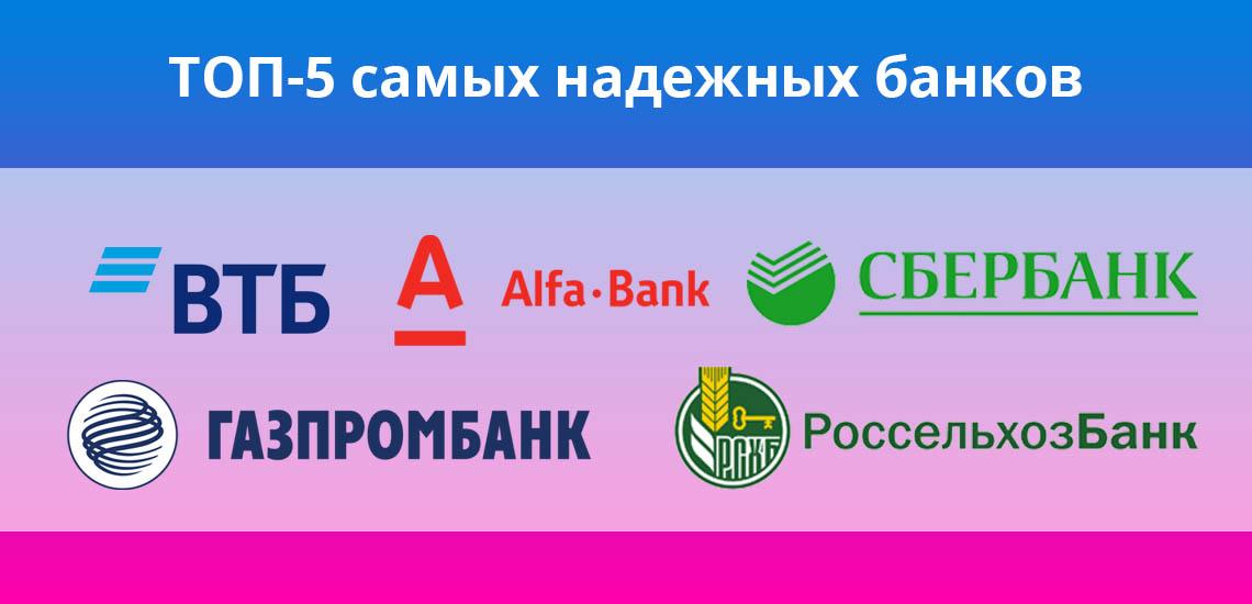 В ТОП-5 самых надежных банков входят: Сбербанк, ВТБ, Россельхозбанк, Газпромбанк, Альфа-Банк