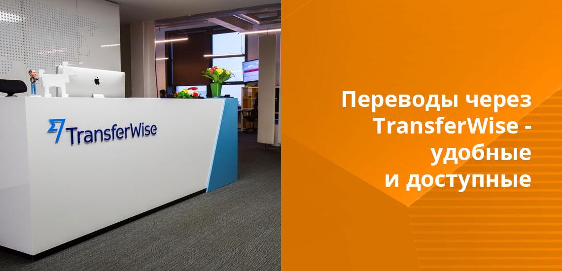 При использовании TransferWise переводы осуществляются в долларах