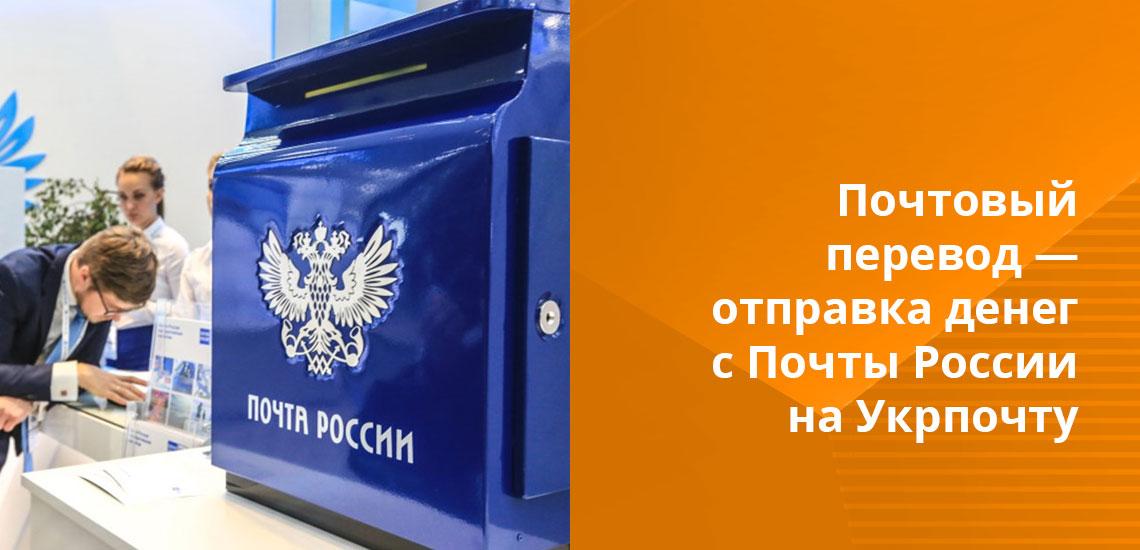 Произвести денежный перевод через Укрпочту нельзя только в Луганске и Донецке
