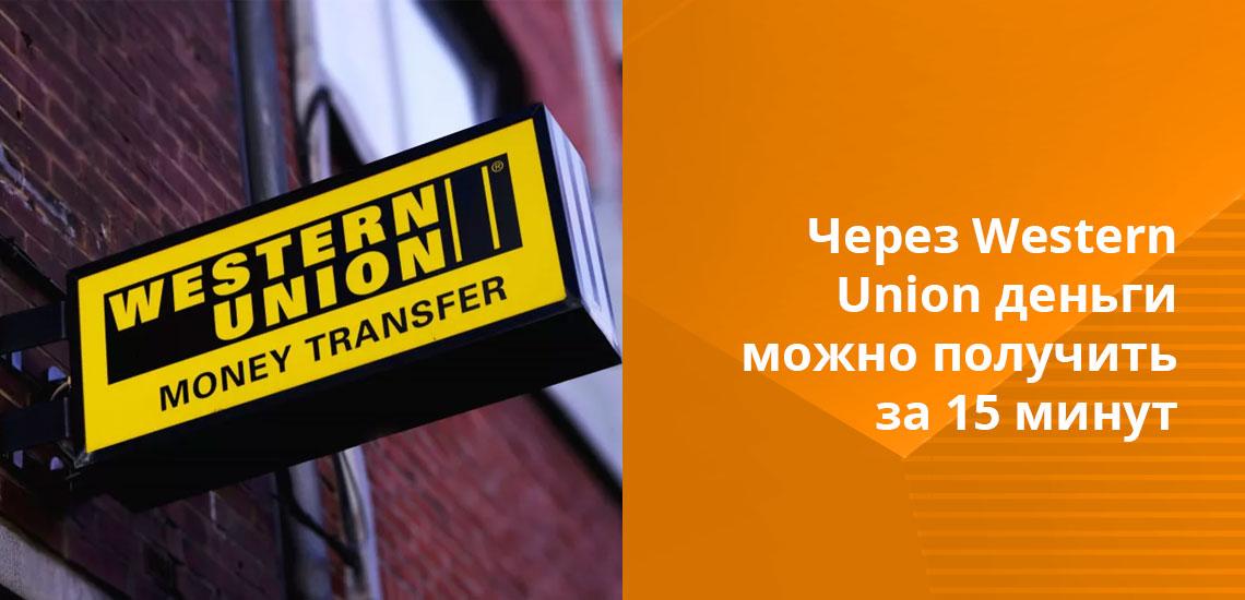 Курс обмена валют при переводе через Western Union часто не очень выгоден для клиента