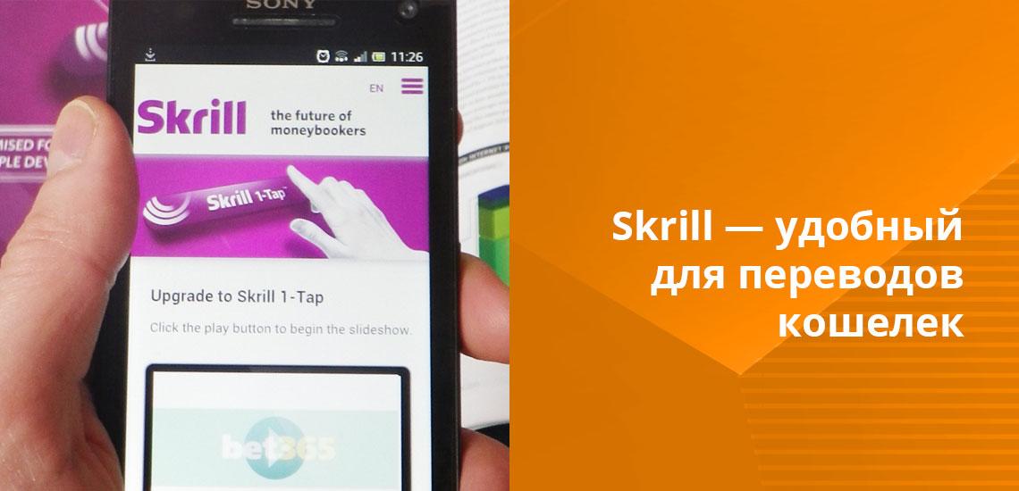Как у отправителя, так и у адресата денежного перевода должны быть открыты аккаунты в системе Skrill