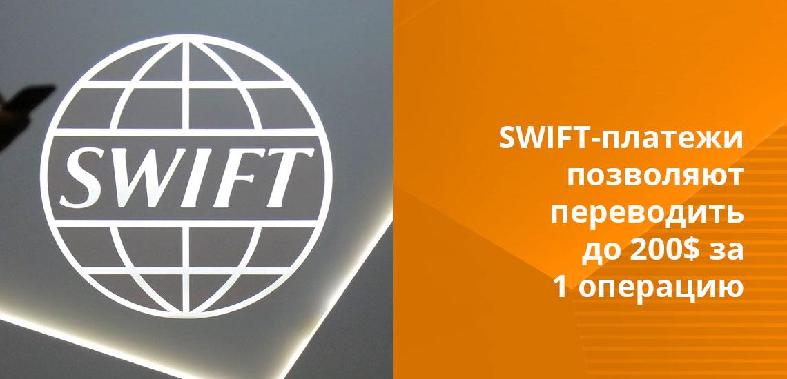 Скорость получения денег при использовании SWIFT-платежа - около 2-х рабочих дней