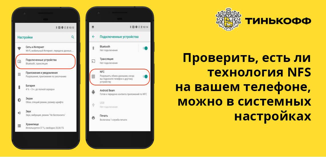 Для бесконтактной оплаты нужно приложить телефон с данными карты Тинькофф банка к терминалу