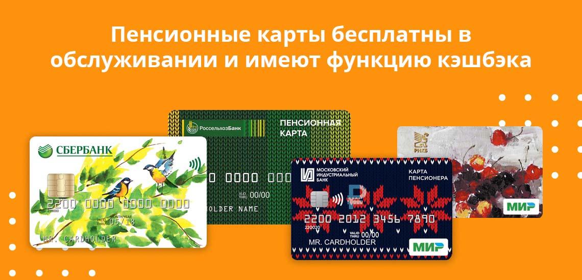 Пенсионные карты бесплатны в обслуживании и имеют функцию кэшбэка