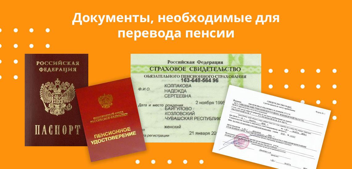 Документы, необходимые для перевода пенсии: паспорт, СНИЛС, пенсионное удостоверение и регистрация в том месте, где начисляются госвыплаты