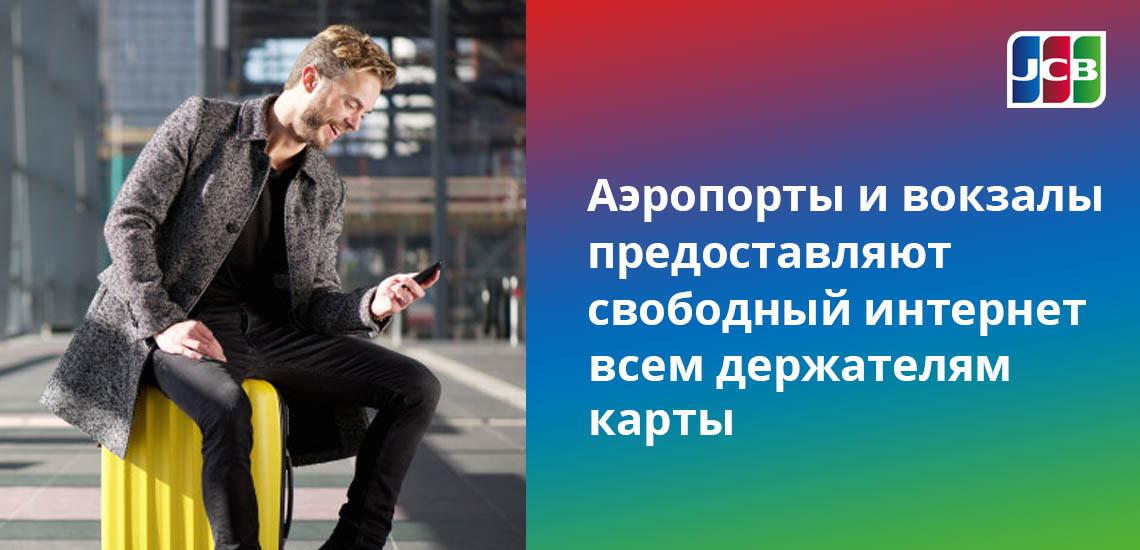 Аэропорты и вокзалы предоставляют свободный интернет всем держателям карты JCB