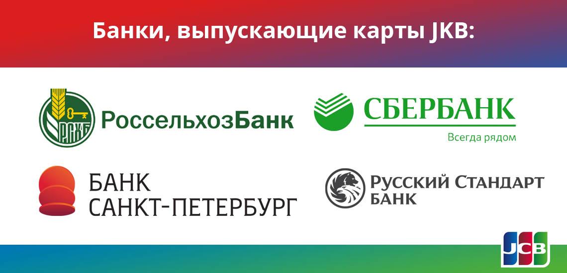 Банки, выпускающие карты JCB: Сбербанк России, Россельхозбанк, Банк Санкт-Петербург, Русский Стандарт