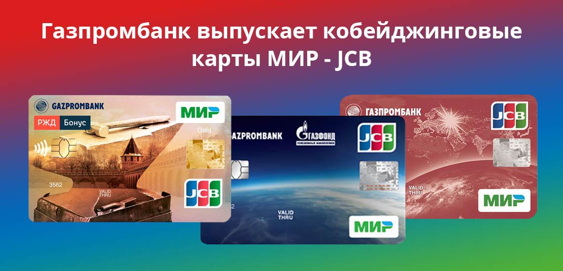 Газпромбанк выпускает кобейджинговые карты МИР-JCB