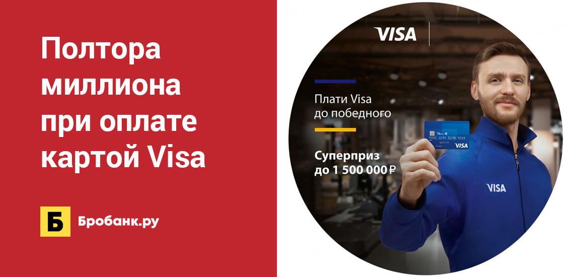Полтора миллиона при оплате картой Visa