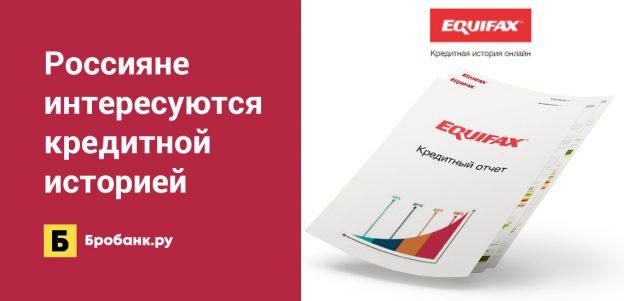 Россияне активно интересуются кредитной историей