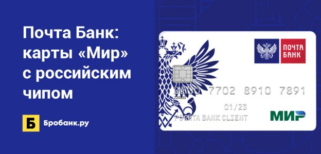 Почта Банк выпустил карты Мир с российским чипом