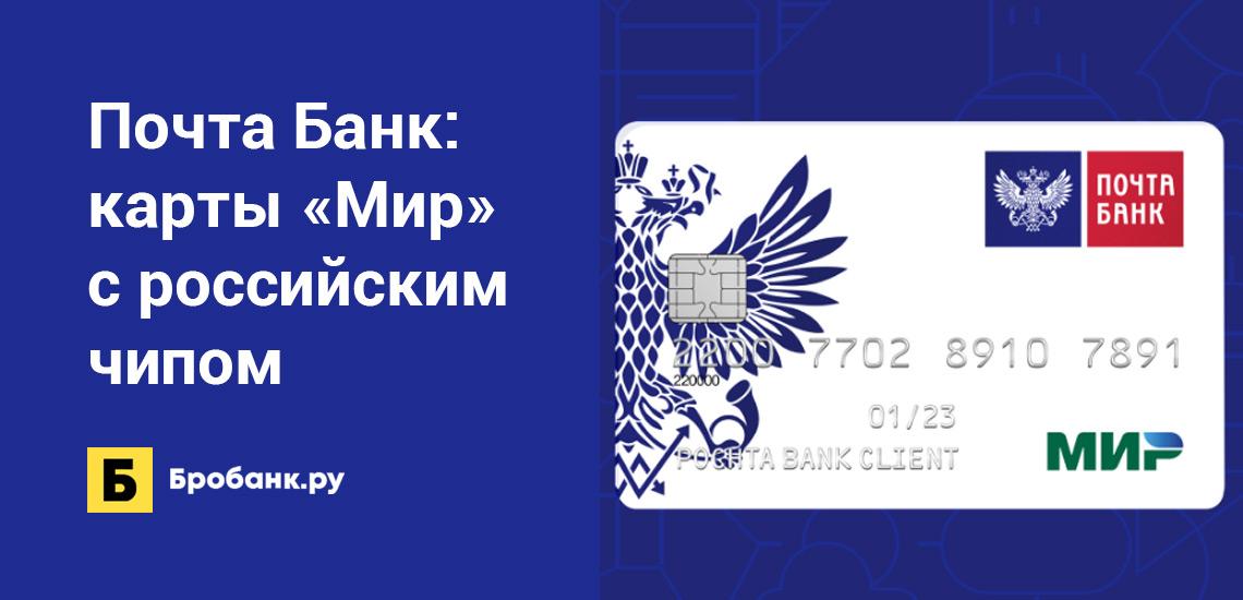 Почта Банк выпустил карты «Мир» с российским чипом