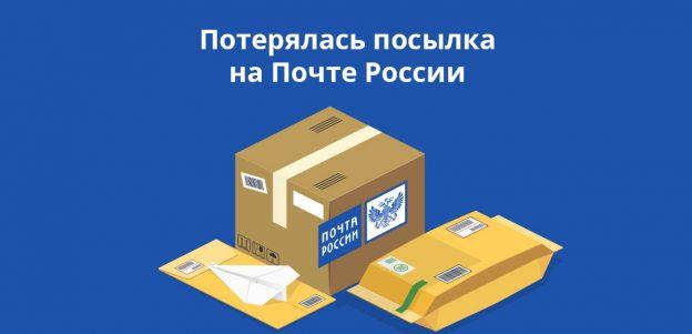 Потерялась посылка на Почте России