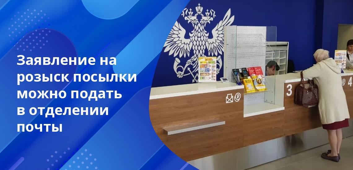Аккаунт на Госуслугах позволяет подать заявление о потере посылки на Почте России в режиме онлайн