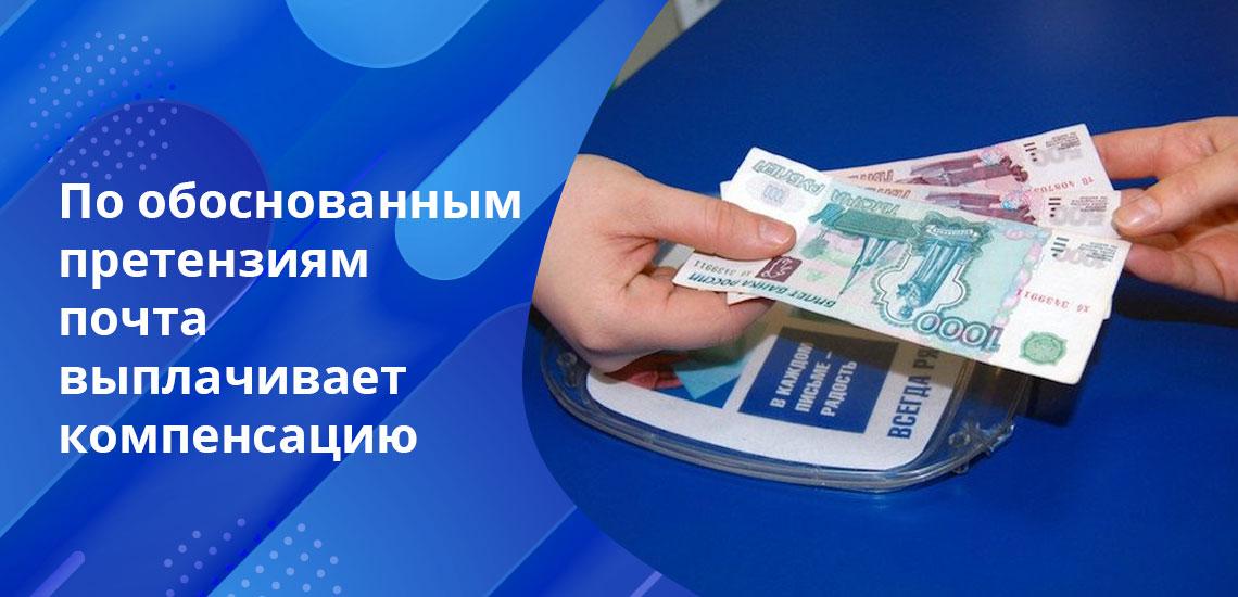 Компенсация Почтой России выплачивается ровно в размере заявленной стоимости утерянной посылки