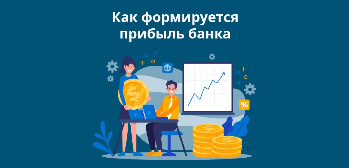 Как формируется прибыль банка