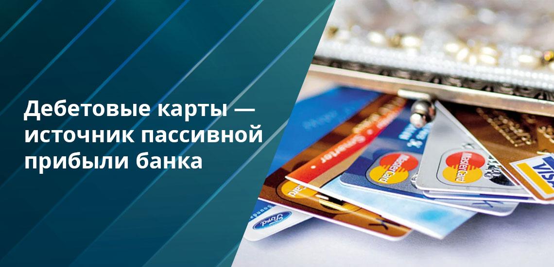 Комиссия, которая сопровождает платежи по картам - источник формирования прибыли банка