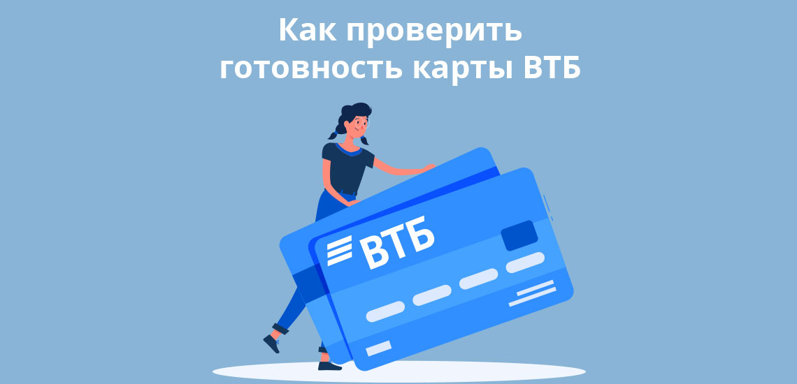 Как проверить готовность карты ВТБ