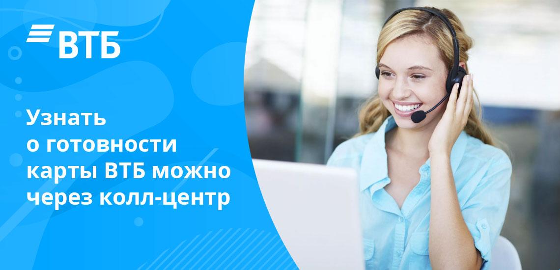 Бесплатный звонок на номер 8-800-100-24-24 позволяет узнать о готовности карты ВТБ