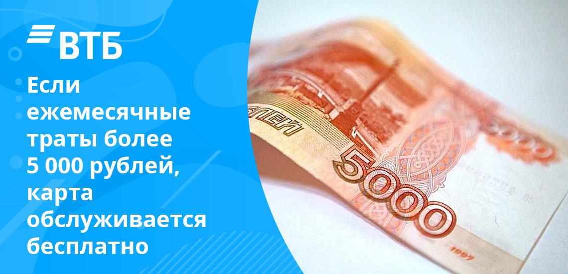 За обслуживание счета в ВТБ взимается плата 249 рублей в месяц, но только если траты по карте - меньше 5000 рублей в месяц
