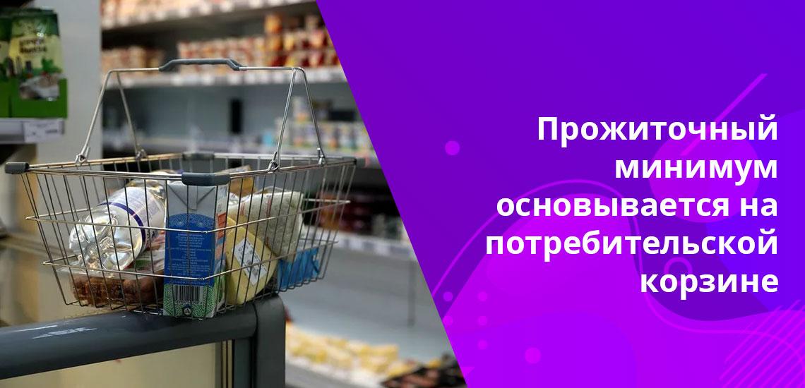 На расчет прожиточного минимума влияют цены на продукты, коммуналку, непродовольственные товары