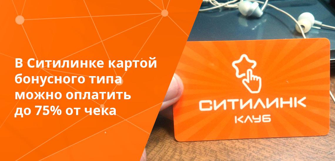 Бонусная карта Ситилинка выдается тем, кто совершил покупку на сумму более 5000 рублей